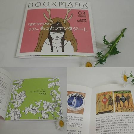 BOOK MARK 金原瑞人 オザワミカ