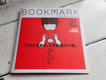 BOOKMARK 金原瑞人 オザワミカ P4030254