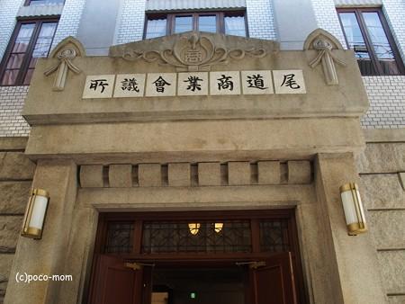 尾道商店会プリミティブ・モアレ P4170147
