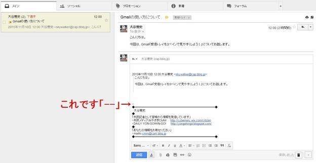 Gmail「署名の上に表示される『--』を消したい
