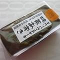Photos: 手作りパウンドケーキ 抹茶あずき