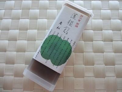 老松 蓮根餅