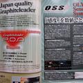 写真: Japan quality Graphiteleader