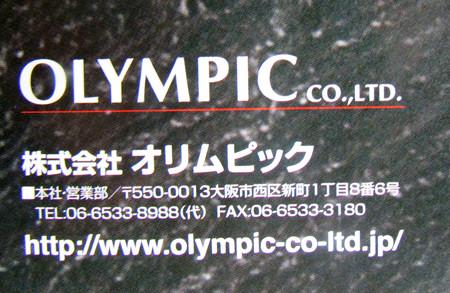 OLYMPIC-2016