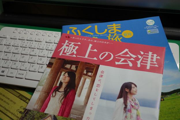 はぁ~会津へ行きたい・・・