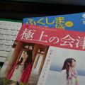 Photos: はぁ~会津へ行きたい・・・