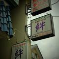Photos: 社交ダンスホール 絆