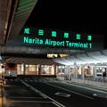 写真: 成田国際空港 第1ターミナル