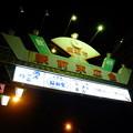 須坂市 駅前末広会