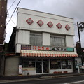 Photos: 喜多商店
