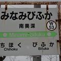 宗谷本線 南美深駅(W53)