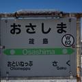 宗谷本線 筬島駅(W62)