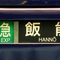 〈西武鉄道〉9000系(L-train):準急SI26飯能