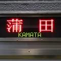 Photos: 〈東急電鉄〉7700系:IK15・TM07蒲田