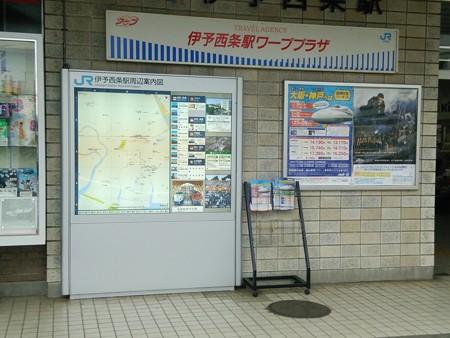 伊予西条駅周辺案内板