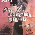 昨年の2月5日、雪降る中物販列んだな。あれは寒かった。武道館ライブ...