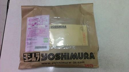 20140720(5)yoshimura