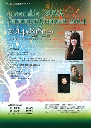 アンサンブル ノヴァ サマーコンサート in 長野 ホクトホール 2014