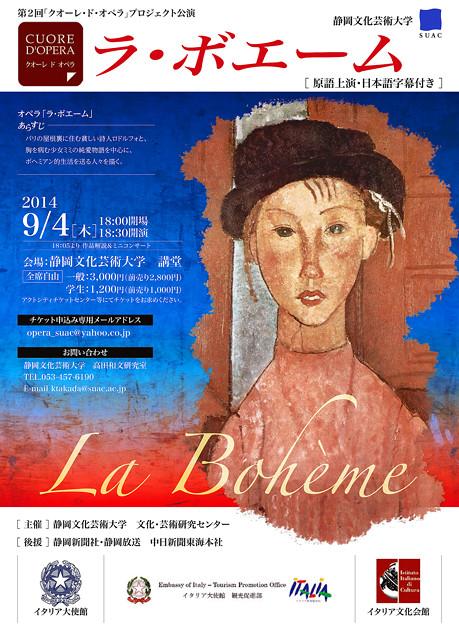 ボエーム  プッチーニ 『 ラ・ボエーム 』 2014            第2回 クオーレドオペラ in 浜松 ( 静岡文化芸術大学 )