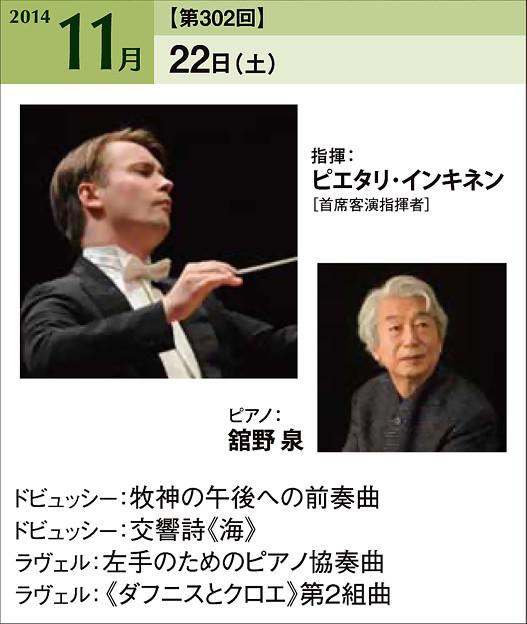 舘野泉 ラヴェル : 左手のためのピアノ協奏曲