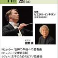 Photos: 舘野泉 ラヴェル : 左手のためのピアノ協奏曲