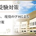 写真: ワイズ音楽教室 Y's音楽教室 ( 音大受験 )            吉瀬弥恵子 講師 ( ヴァイオリン・ヴィオラ )