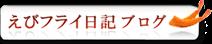 弦楽器のネタ帳です。 弦楽器 ( ばかりでなく… ) ワンポイント・テクニック 毎日更新! ヴィオラ奏者 吉瀬弥恵子 ブログ えびフライ日記