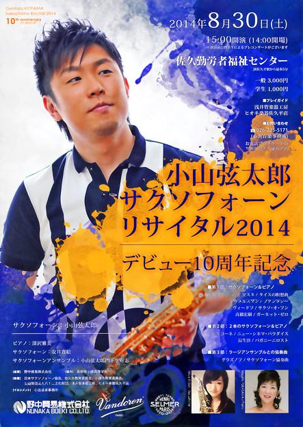 小山弦太郎 サクソフォーン ( サックス ) リサイタル 2014
