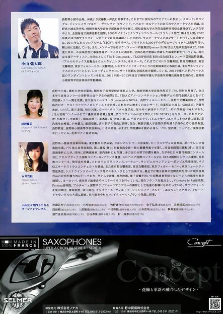 小山弦太郎 サクソフォーンリサイタル 2014
