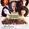 Photos: N響チャリティーコンサートHOPE 2014