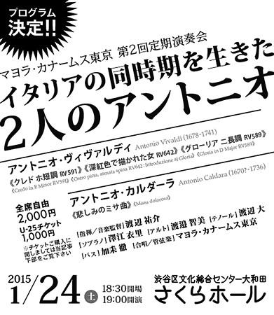 2人のアントニオ マヨラカナームス東京 第2回定期演奏会