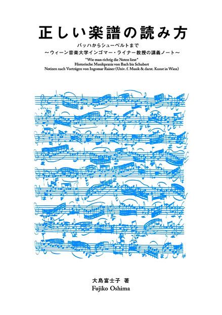 写真: 正しい楽譜の読み方 バッハからシューベルトまで  大島富士子 著