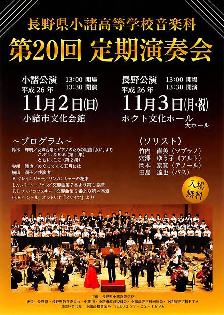 小諸高校 音楽科  第20回 定期演奏会 ( 2014 定演 )