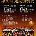 Photos: 小諸高等学校 音楽科  第20回 定期演奏会