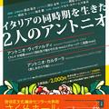 Photos: 2人のアントニオ マヨラカナームス東京 第2回定期演奏会