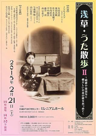 浅草うた散歩Ⅱ 2015 唱歌・童謡 ~ 懐かしい日本の歌をあつめて ~