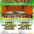 Photos: 小諸高等学校 音楽科  第21回 定期演奏会  2015 定演