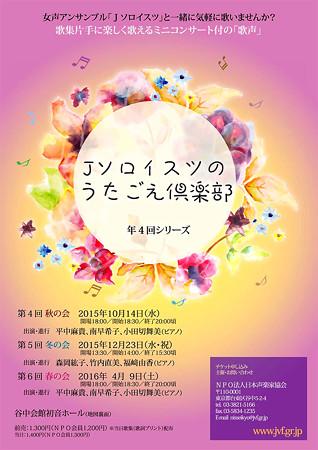 Jソロイスツのうたごえ倶楽部 2015 冬の会 第5回 歌集片手に楽しく歌えるミニコンサート付の 『 歌声 』