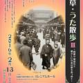 Photos: 浅草うた散歩3 2016  唱歌・童謡  ~ 懐かしい日本の歌をあつめて ~