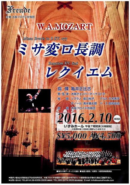 大阪フロイデ 合唱団 モーツァルト 『 ミサ変ロ長調 』 『 レクイエム 』