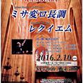 大阪フロイデ 合唱団  モーツァルト ミサ変ロ長調 レクイエム
