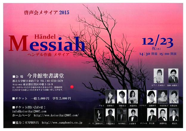 啓声会 メサイア 2015   Händel Messiah