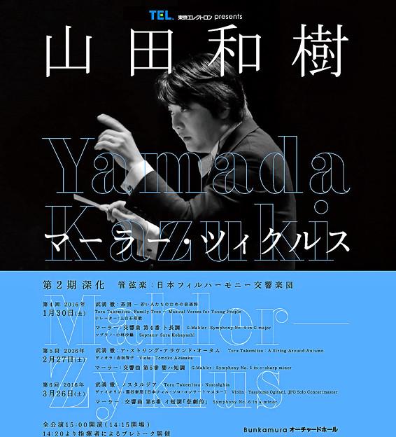 山田和樹 マーラー・チクルス 第4回 2016            小林沙羅 マーラー 4番 in Bunkamura オーチャードホール