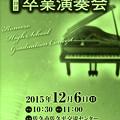 長野県小諸高等学校 音楽科 第19回 卒業生演奏会 2015 卒演