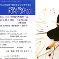 Photos: 横山晴子 マリンバ & パーカッション・リサイタル 2016 in 大賀ホール