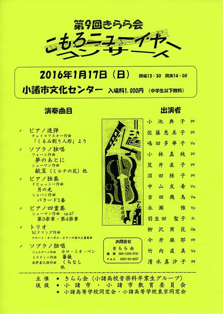 きらら会 第9回 こもろ ニューイヤーコンサート 2016 in 小諸市文化会館 ( 小諸高校音楽科 卒業生グループ による )