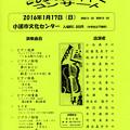 Photos: 『 きらら会 』 第9回 こもろ ニューイヤーコンサート     ( 小諸高校音楽科 卒業生グループ による )