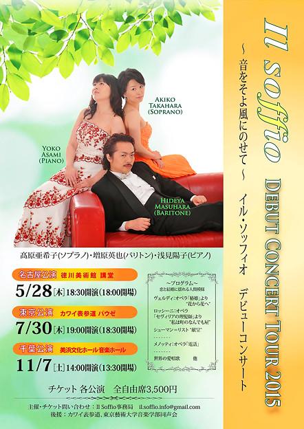 イル・ソッフィオ デビュー・コンサート in 千葉市美浜文化ホール