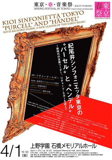 紀尾井シンフォニエッタ東京 2016  パーセル と ヘンデル