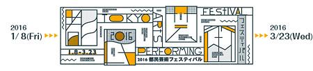 都民芸術フェスティバル 2016 東京都交響楽団 チャイコフスキー・プログラム